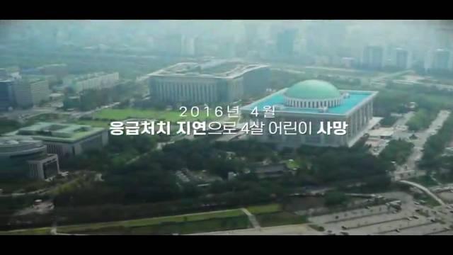 '어린이 안전법 홍보영상 ' 썸네일이미지